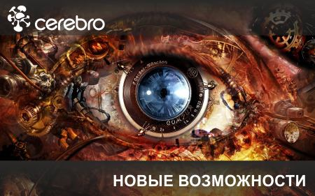 2013_CGEvent_Kiev_announce_cinesoft