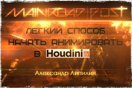 lipilin_animate_houdini_banner