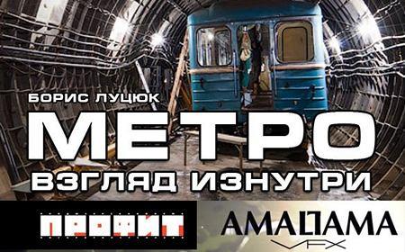 metro450w