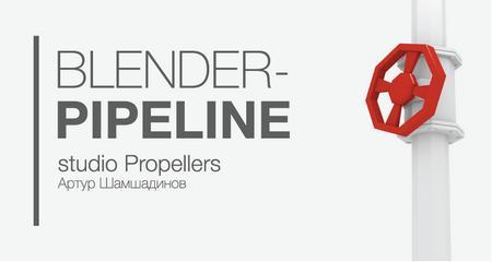 blender-pipeline_450