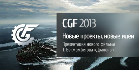 CGF2013