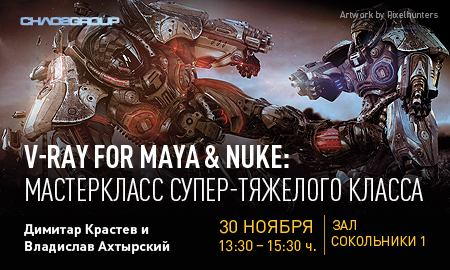 cg-event-ru_V-Ray for Maya & Nuke