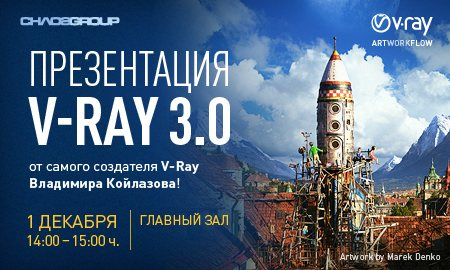 cg-event-ru_Vlado_V-Ray 3