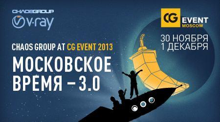 cg-event-ru_general