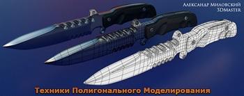 knife350