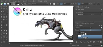 krita_demo_cgevent_image