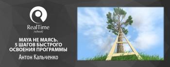 1012x400_kalchenko