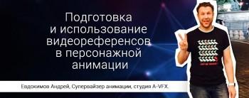 Евдокимов анонс