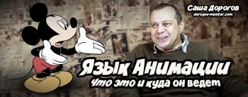 Dorogov