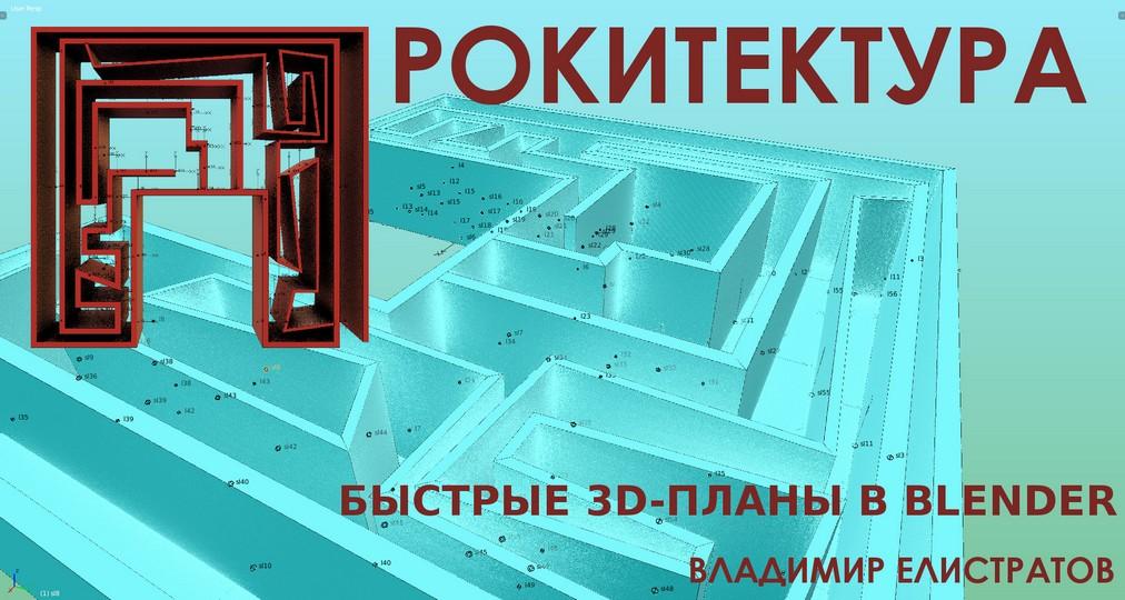 blender_3d_floor_plans_elistratov