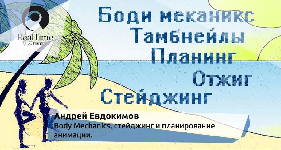 evdokimov2012