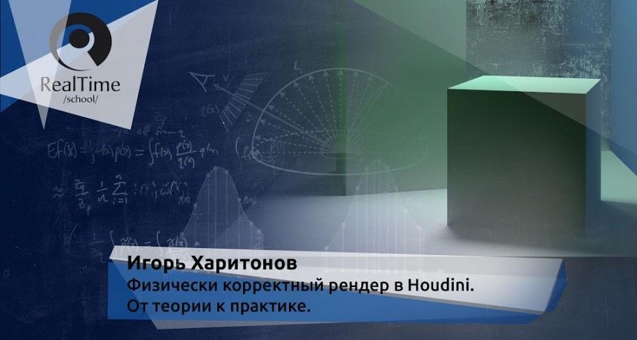 kharitonov-1012