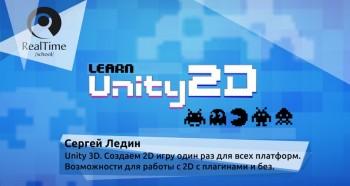 ledin2D-1012