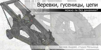 CGEvent_Beliaev