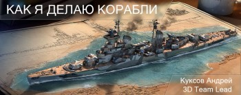 Zastavka_HowIdo warships_Kuksov A
