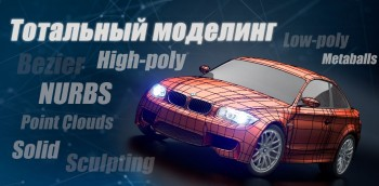 total_modeling