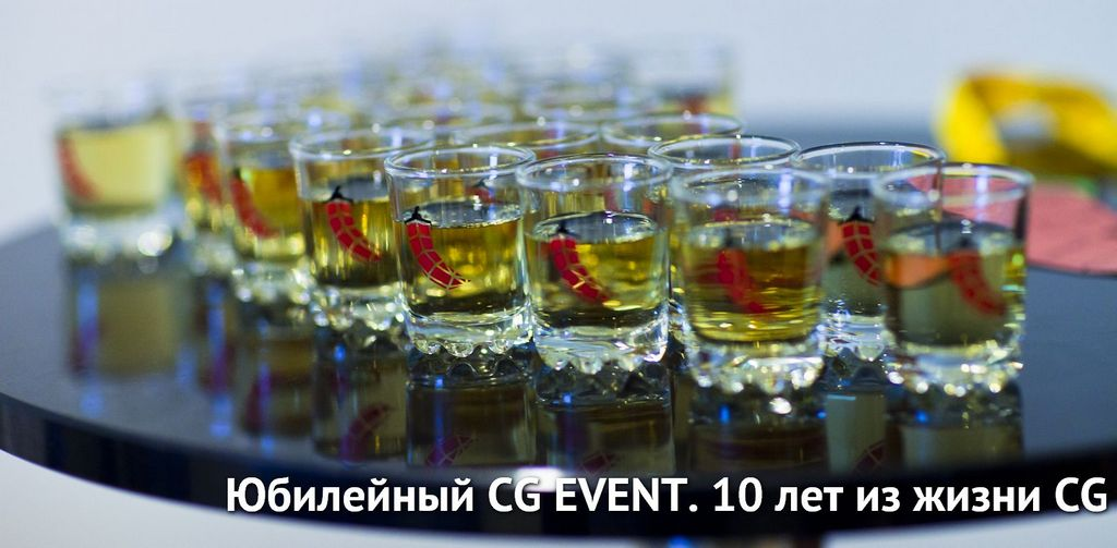 cgevent-2011_0153_1024