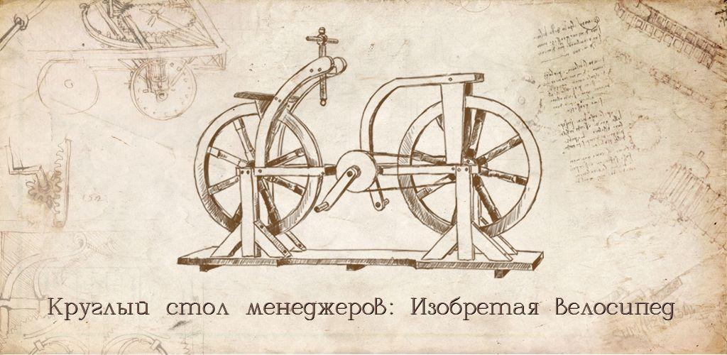 cg_event_izobretaya_velosibed