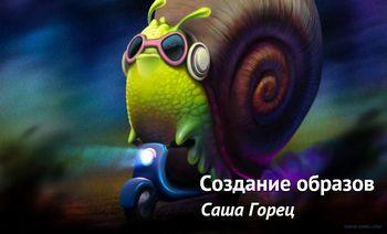 speedy_snail_by_gorec-dakiygs350